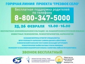 """Горячая линия проекта """"Трезвое село"""""""