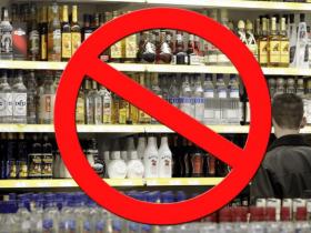 1 сентября розничная продажа алкогольной продукции в магазинах запрещена