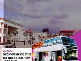 С 29 мая 2021 года запускаются экскурсии по историческому центру Уфы на двухэтажном автобусе